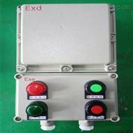 供应BQC-20A防爆电磁起动器