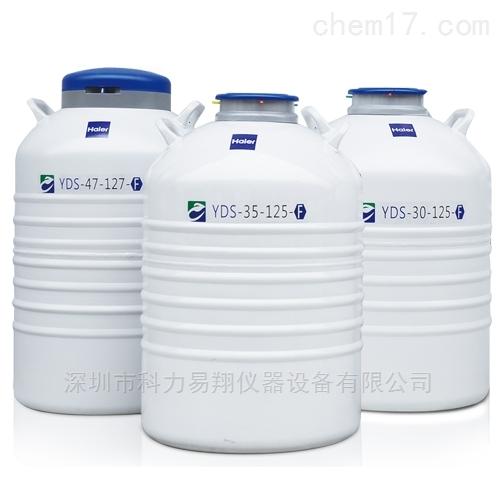 臍帶血 生物樣本 海爾液氮罐YDS-10 冰箱