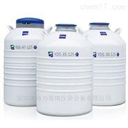 生物样本 YDS-10 海尔冰箱液氮罐