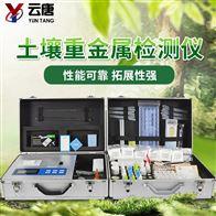 YT-ZJC肥料重金属检测仪