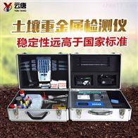 YT-ZJC土壤重金属检测设备