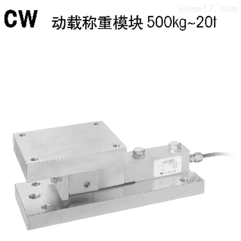 梅特勒托利多动载搅拌站称重模块CW-5T