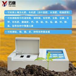 YT-HD肥料养分速测仪厂家