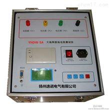 YNDW-8122地网接地电阻测试仪