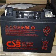 GP12400CSB蓄电池GP12400(12V40AH)