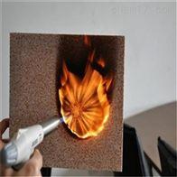 真金防火保溫板
