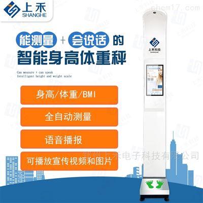 SH-500G高端大屏智能身高体重测量仪 一体机 体检机