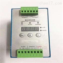 分体式振动变送器HZD-B-X型