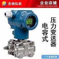 电容式压力变送器厂家价钱 压力传感器