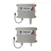 RS-XX-GPRS-2H-XX*GPRS氣體變送器