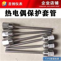 热电偶保护套管厂家价格 保护外壳304316L