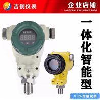 一体化智能压力变送器厂家价格 压力传感器