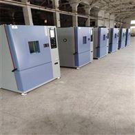 QSTH-150可程式恒温恒湿试验箱