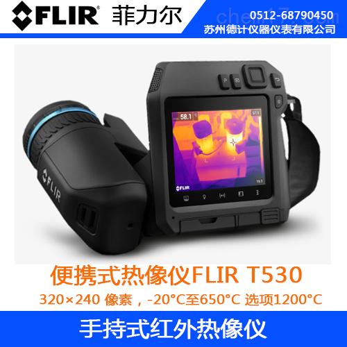 菲力尔FLIR T530便携式热像仪