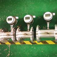 LWGY-25 LWGY-25涡轮流量计