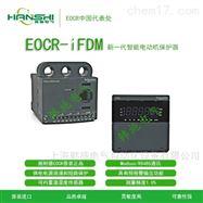 韩国施耐德EOCR电动机保护器IFDM-WRDUW
