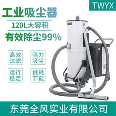 磨床磨粉干湿两用吸尘器