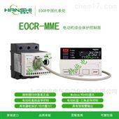 MMEZ-WRUH韩国施耐德EOCR电子式电动机保护器品牌