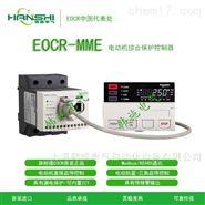 iEOCR MMEZ-WRUT施耐德EOCR电动机保护器