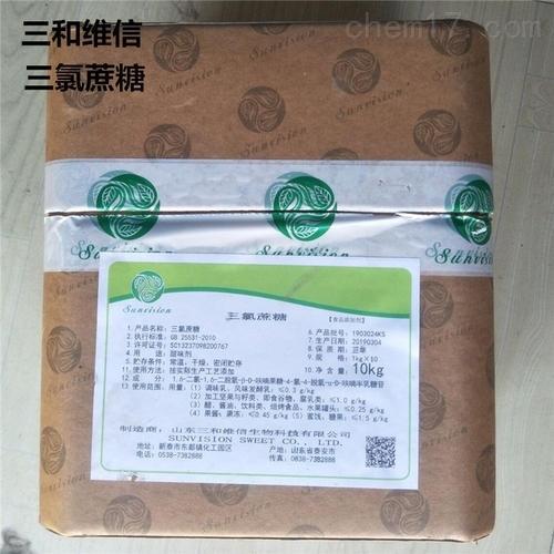 三和维信三氯蔗糖品牌厂家价格优惠