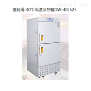 -40℃低温保存冷藏箱