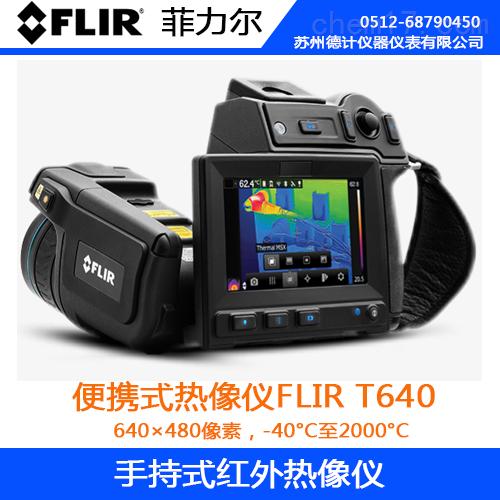 菲力尔FLIR T640便携式热像仪