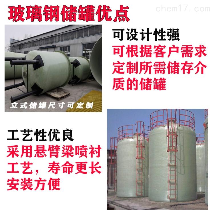 <strong>朔州耐酸碱玻璃钢立式储罐</strong>