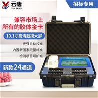 YT-G2400食品快速检测仪器