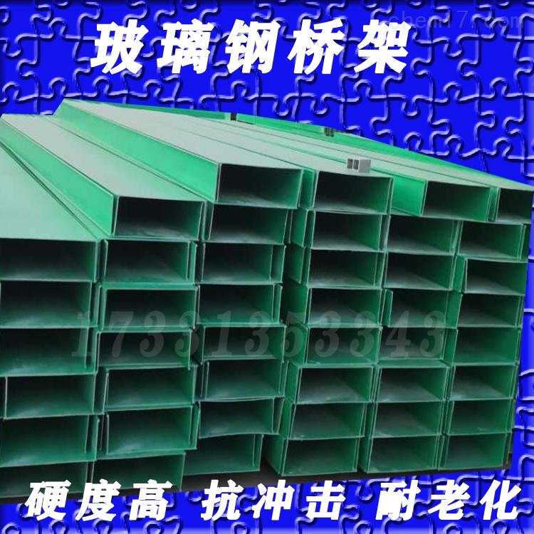 <strong>福建耐腐蚀玻璃钢槽型桥架厂家报价</strong>
