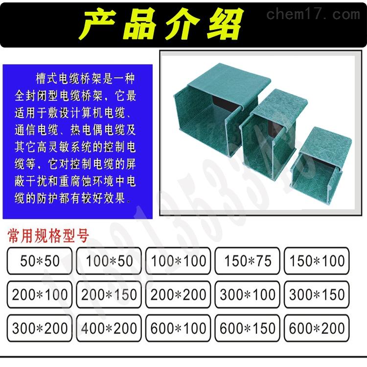 <strong><strong>北京耐腐蚀玻璃钢槽型桥架排名供应</strong></strong>