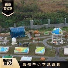 惠州中小学地理园,植物园,生物园设计施工