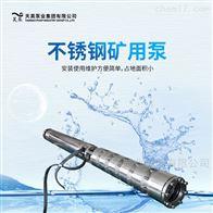 矿山取水用QK矿用潜水泵可定制不锈钢材质