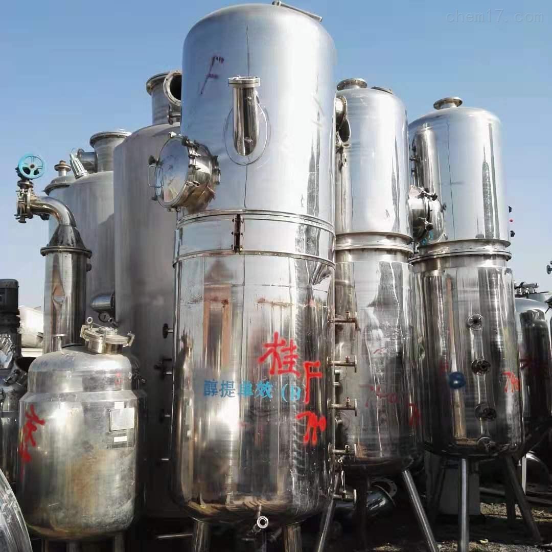 回收浓缩蒸发器的公司