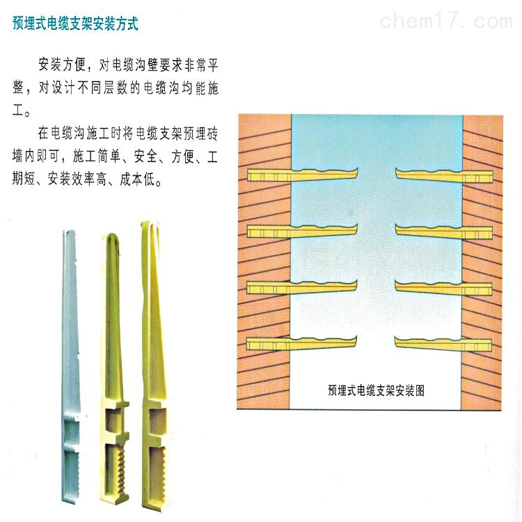 乳山市玻璃钢电力电缆支架