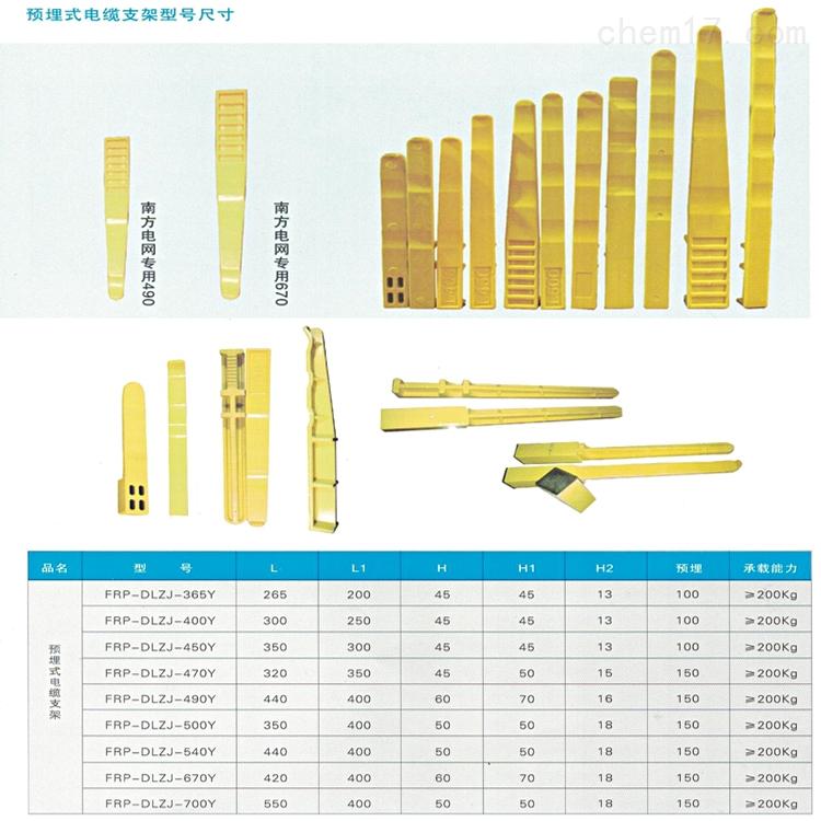 平山耐高温玻璃钢电缆支架
