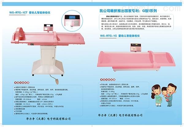 婴幼儿身高体重秤/婴儿体检仪/身长体重仪