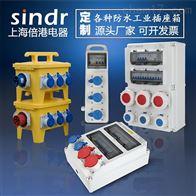 工业插头插座配电检修箱