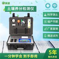 FT-Q100001高智能农业土壤肥料养分分析系统