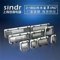 配电箱用IP67防水窗口2-18回路齐全