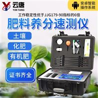 YT-TR02土壤分析仪器厂家