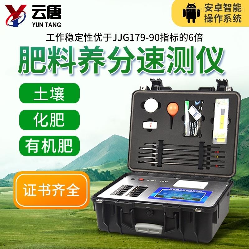 <strong>高智能土壤环境测试及分析评估系统设备</strong>