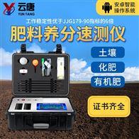 YT-GTR05科研级高精度全项目土壤肥料养分检测仪