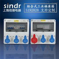 工业插座式配电箱及插头