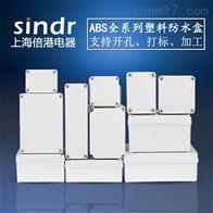 65*95*55mm塑料防水盒