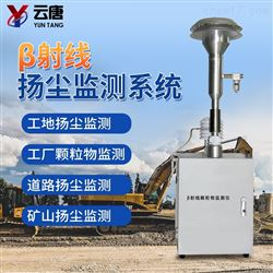 YT-JYC01贝塔β射线扬尘监测系统