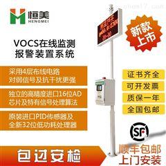 HM-VOCs-01VOCS检测站