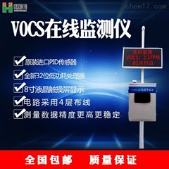 HM-VOCs-01VOCS在线监测设备生产厂家