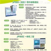 JP900示波极谱仪