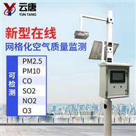 YT-Q06大气环境空气质量监测站