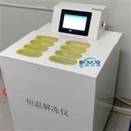 循环水式数码恒温解冻箱